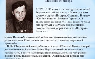 Сочинения об авторе твардовский
