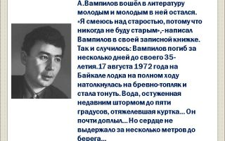 Сочинения об авторе вампилов