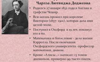 Краткая биография льюис