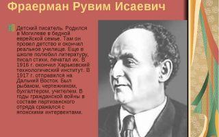 Сочинения об авторе фраерман