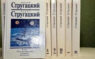 Сочинения об авторе стругацкие и