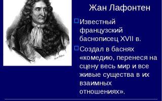 Сочинения об авторе лафонтен