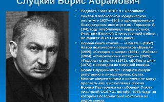 Краткая биография слуцкий
