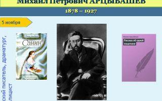 Краткая биография арцыбашев