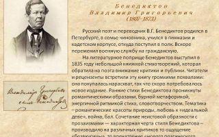Краткая биография бенедиктов