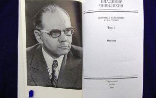 Сочинения об авторе чивилихин