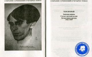 Сочинения об авторе ходасевич