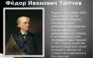 Сочинения об авторе тютчев