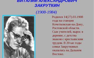 Краткая биография закруткин
