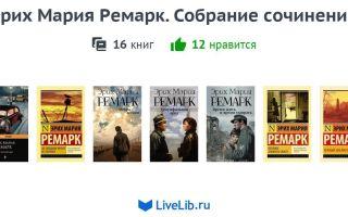 Сочинения об авторе ремарк