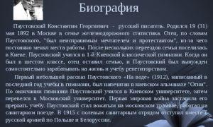 Краткая биография паустовский