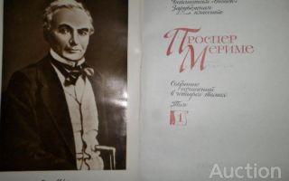 Сочинения об авторе мериме