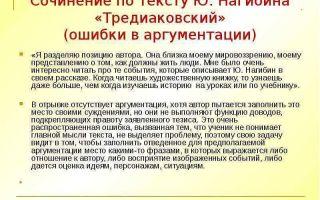 Сочинения об авторе нагибин