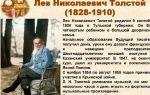 Краткая биография толстой л. н.