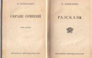 Сочинения об авторе арцыбашев