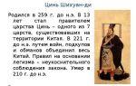 Краткая биография цинь