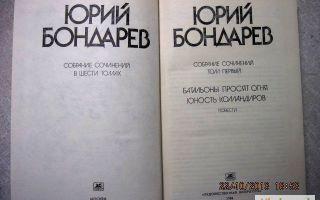 Сочинения об авторе бондарев