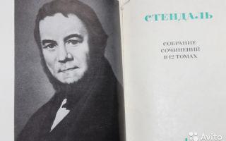 Сочинения об авторе стендаль