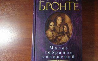 Сочинения об авторе бронте э.