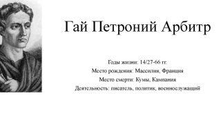 Краткая биография петроний
