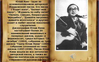 Сочинения об авторе ким