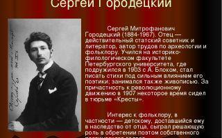 Краткая биография городецкий