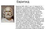 Краткая биография еврипид