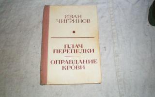 Краткая биография чигринов