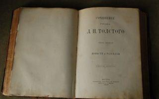 Сочинения об авторе толстой л. н.