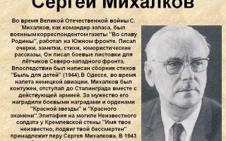Краткая биография михалков