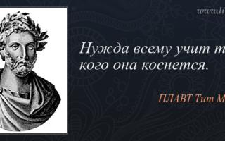 Сочинения об авторе плавт