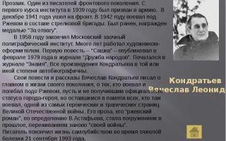 Сочинения об авторе кондратьев