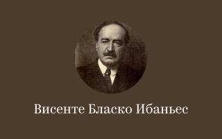 Краткая биография бласко ибаньес