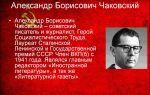 Краткая биография чаковский