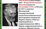 Краткая биография булычев