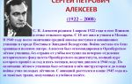 Сочинения об авторе алексеев