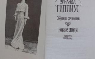 Сочинения об авторе гиппиус