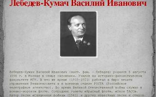 Краткая биография лебедев-кумач