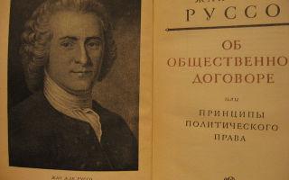 Сочинения об авторе руссо