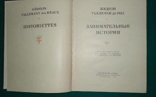 Краткая биография таллеман де рео