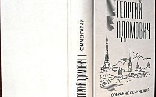 Сочинения об авторе адамович