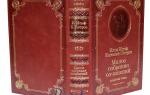 Сочинения об авторе ильф , петров