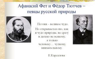 Сочинения об авторе тютчев и фет