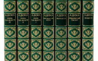 Сочинения об авторе дюма