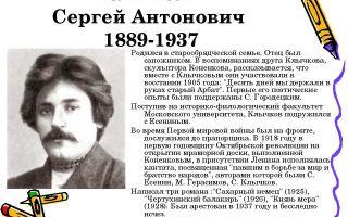 Краткая биография клычков