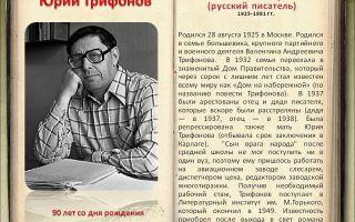 Краткая биография трифонов