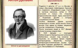 Краткая биография дельвиг а