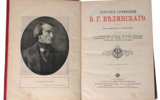 Сочинения об авторе белинский