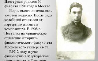 Краткая биография пастернак