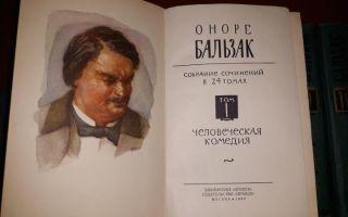 Сочинения об авторе бальзак